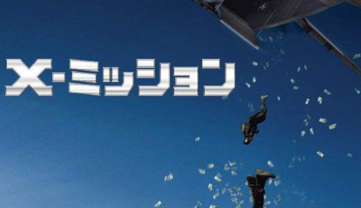 映画『Xミッション』を観てギンギンに興奮したからツッコむ【ネタバレあり】