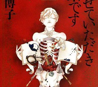 皆川博子『開かせていただき光栄です』紹介と感想文:どこか幻想的で甘い腐臭が漂う解剖ミステリーはまぎれもない傑作