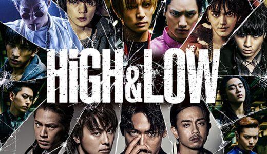 EXILE TRIBEがかつてない新たなエンタテインメントに挑戦!『HiGH&LOW〜THE STORY OF S.W.O.R.D.〜』(ハイアンドロー)