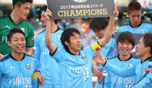 川崎フロンターレが悲願のJリーグ制覇!何度落ち込む敗戦を重ねても引きずらないメンタルが起こした奇跡!