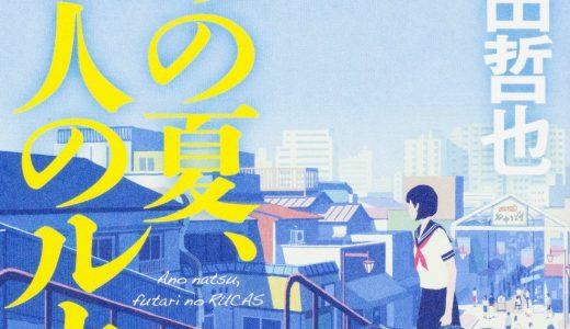 誉田哲也『あの夏、二人のルカ』感想文|大人になってしまったアナタにこそ贈りたい青春小説