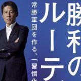 西野朗監督に招集してもらいたい新戦力一覧【サッカー日本代表考察Vo.10】