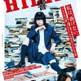 【ネタバレ有】平手友梨奈のアクションが痛快に決まる!映画「響 -HIBIKI-」のストーリーと感想!評判は?信念を曲げない強さと可愛らしさを併せ持った響を楽しむ作品でした。