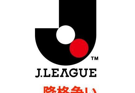 【2018年J1リーグ】どのチームが降格するか分からない!?熾烈なJ1残留争いを予想する!