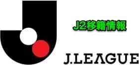 《J2》2019年のJリーグ移籍情報や噂まとめ《速報》《随時更新》新加入、退団、期限付き移籍、契約更新