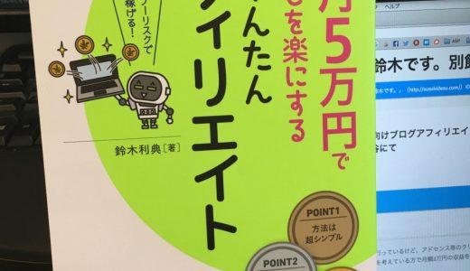 鈴木利典『プラス月5万円で暮らしを楽にする超かんたんアフィリエイト』感想文