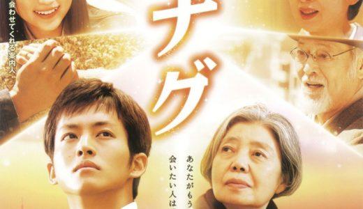 辻村深月『ツナグ』感想文:心をツナグのではなく繋がりを切り離す物語