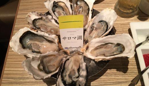 牡蠣が苦手だけど、ガンボ&オイスターバーの生牡蠣食べ放題に行ってきた