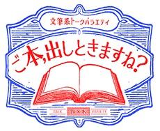 書籍『ご本、出しときますね?』番組内容と作家が紹介してくれた本のまとめ!《出演作家のおすすめ作品も!》