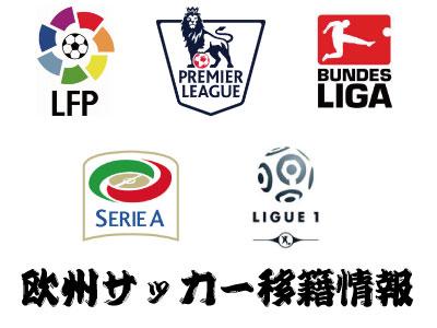 欧州サッカー移籍確定情報【2017〜2018シーズン夏の移籍市場】