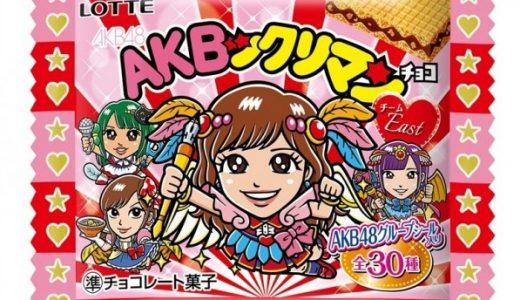 6月6日発売【AKBックリマンチョコ】どうでもいいけど「AKB」よりも「クリマン」に目がいく