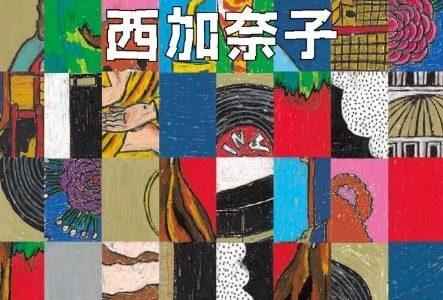 西加奈子『サラバ』感想文|自分の信じることを他人に決めさせるということ
