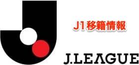 《J1》2021年のJリーグ移籍情報や噂まとめ《速報》《随時更新》新加入、退団、期限付き移籍、契約更新