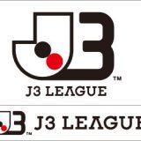 《J3》2021年のJリーグ移籍情報や噂まとめ《速報》《随時更新》新加入、退団、期限付き移籍、契約更新
