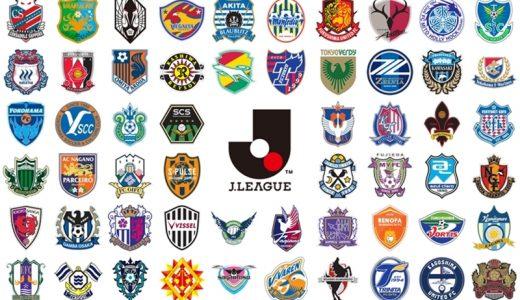《J1》2021年のJ1リーグ~チームの総合評価・優勝予想~順位・降格予想~